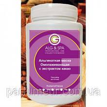 ALG & SPA  Альгинатная маска Омолаживающая с экстрактом какао   200гр