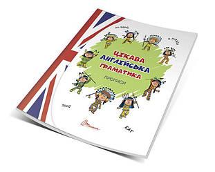 Книга Цікава англійська граматика. Прописи Level 1. Автор - Архіпова О. Д. (Талант)