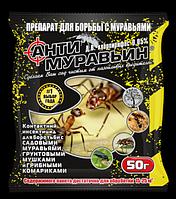 Антимуравьин 50г средство для уничтожения тараканов, муравьев, клопов, блох, мух(аналог антимуравей,мурацыд)