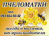 Матка пчелиная Пчеломатки украинской степной породы 2020