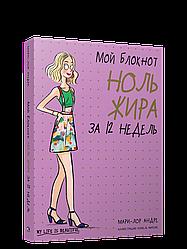 Книга Мій блокнот. Нуль жиру за 12 тижнів. Автор - Марі-Лор Андре (Попурі)
