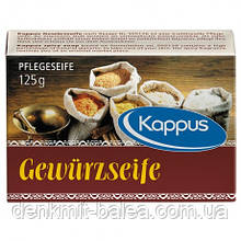 Мыло со специями и пряностями Kappus Gewurzseife 125 гр