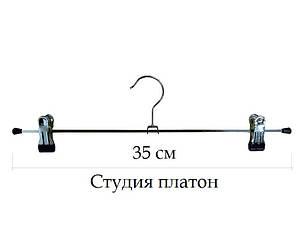 Плечики - вешалка хромированная с прищепкой 35см, фото 2