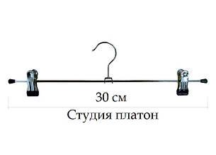 Плечики - вешалка хромированная с прищепкой 30см, фото 2