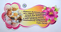 Стенд-цитата Детский сад. С. Русова