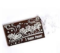 Новогодние подарки. Шоколадная открытка в подарок к Новому году