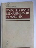 Курс теории механизмов и машин, фото 1