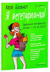 Книга Мій блокнот. Я вегетаріанка! Автор - Елен Дефретен (Попурі)
