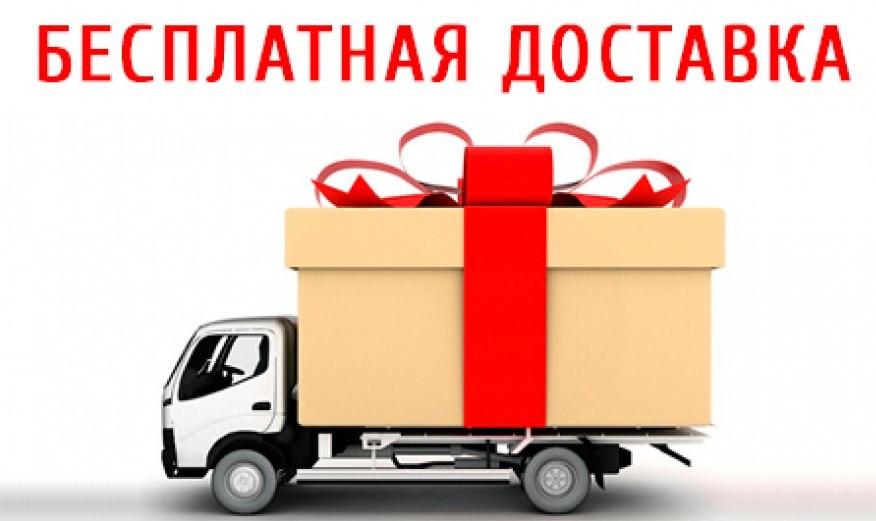 Бесплатная доставка в любой город Украины