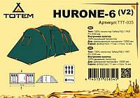 Намет Totem Hurone 6 (V2)