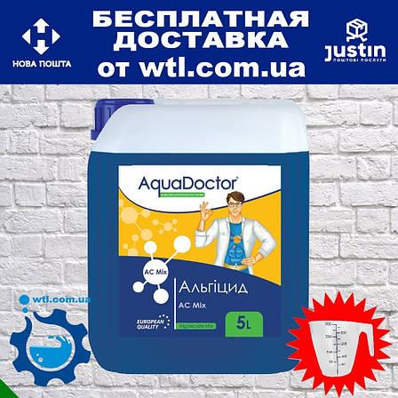 Альгицид (альгекс) AquaDoctor AC MIX 5 л жидкость против водорослей и зелени Аквадоктор, фото 2