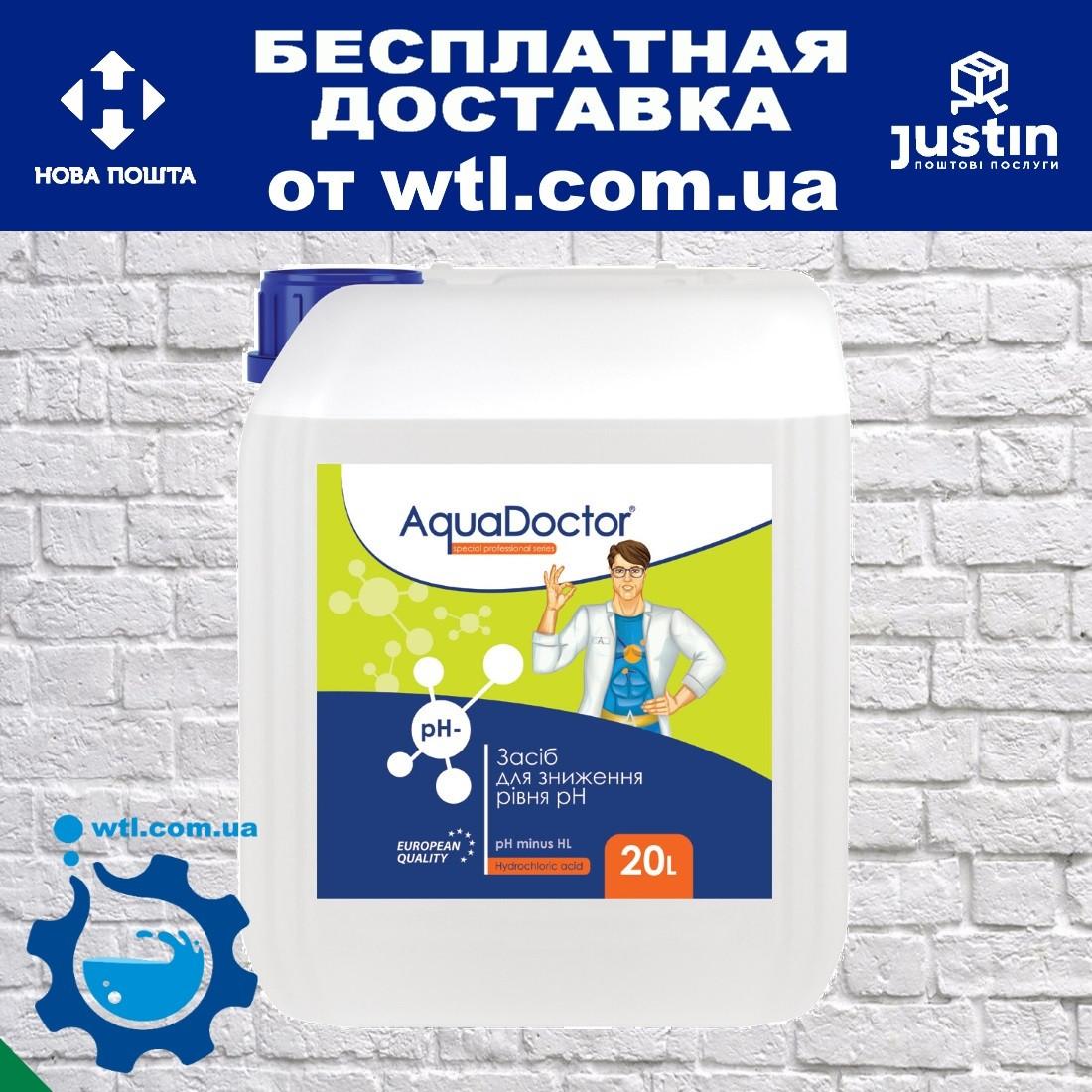 Жидкое средство для понижения уровня pH Aquadoctor pH Minus HL 20 л Соляная 14% Аквадоктор