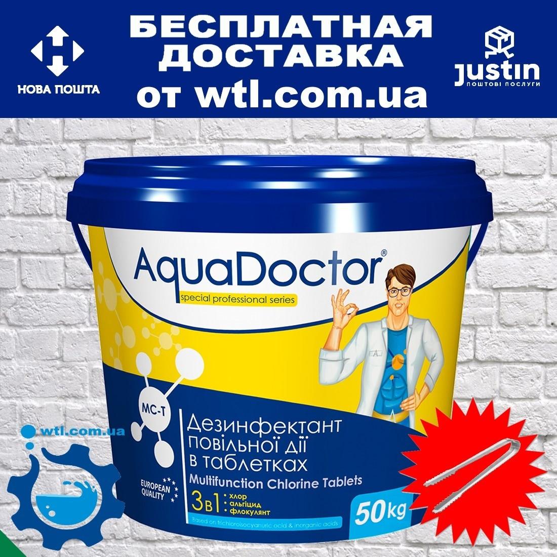 Мульти табс AquaDoctor MC-T 50 кг 3 в 1 большие таблетки хлора для бассейна длительного (медленного) действия