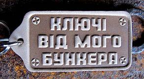 Кожаный брелок Ключі від мого Бункера