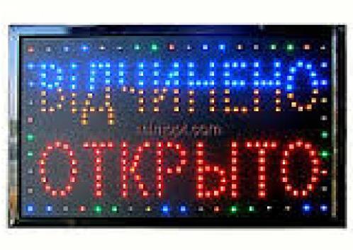 Світлодіодна вивіска LED Відчинено-Відкрито, 55x35 см