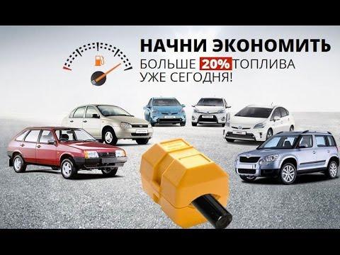 Экономитель палива Fuel Stop Professional, система зниження витрати палива
