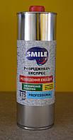 Растворитель Экспресс Smile (0,75 дм 3), фото 1