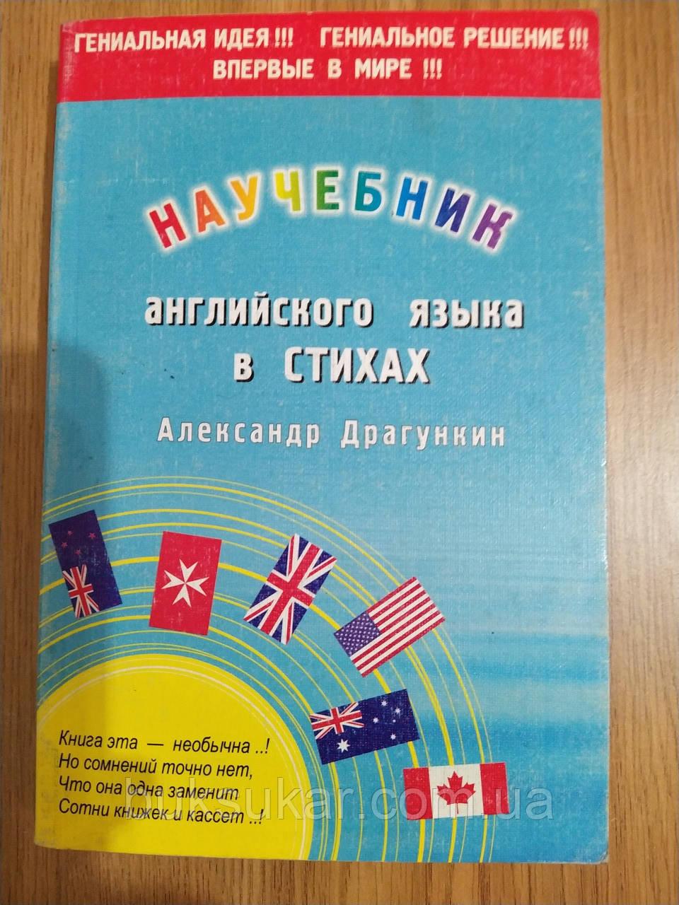 "Учебник английского в стихах"" Драгункин А. Н"