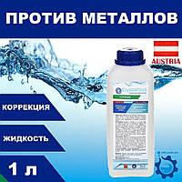 Средство для удаления металлов в воде Crystal Pool MetalGone 1 л против металлов бассейне
