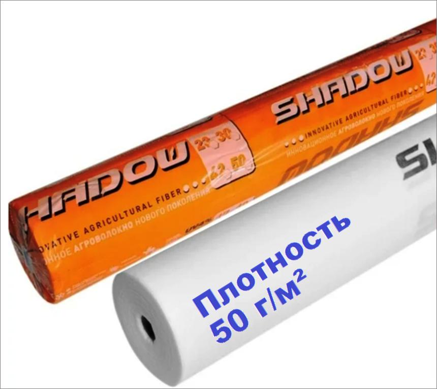Агроволокно белое Shadow 50 г/м² 4.2 х 100 м. (Чехия)