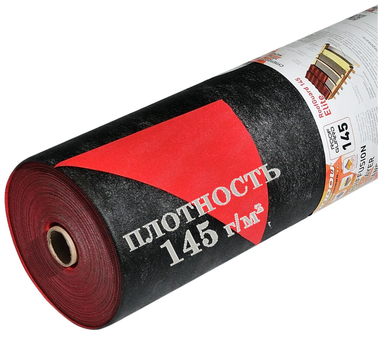 Гідроізоляційна Мембрана 145 г/м2 (1,5*50) червона Shadow