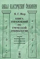 Я Г. Мор  Книга упражнений по греческой этимологии