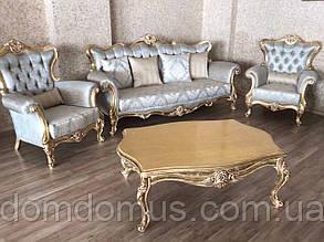 """Комплект м'яких меблів """"Халіфа"""" Бароко (диван і два крісла), Latifa Sofa, Туреччина"""