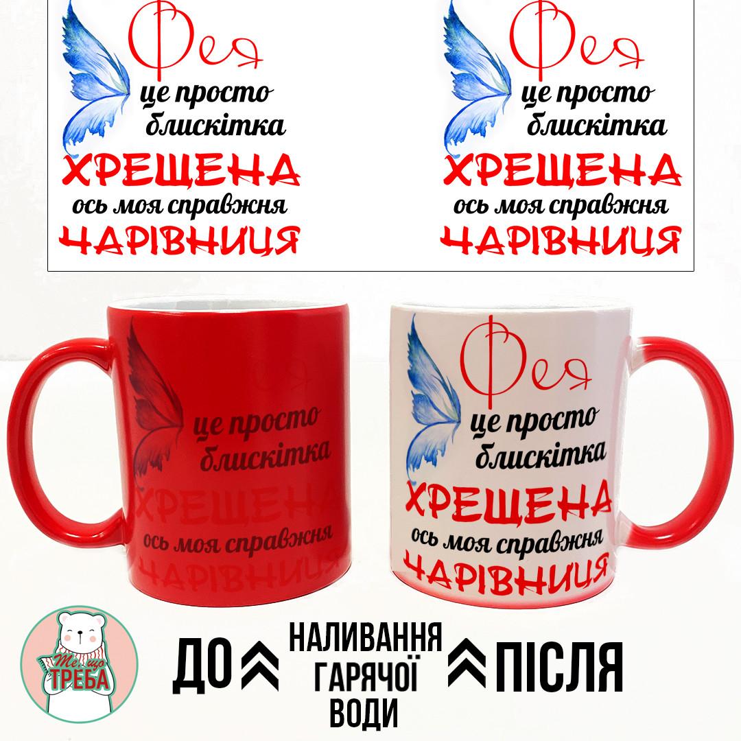 """Горнятко / чашка для хресної мами """"Фея це просто блискітка. Хрещена ось моя справжня чарівниця"""" червоний шрифт"""
