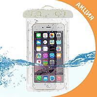 ✨ Герметичный Водонепроницаемый чехол для телефона, смартфона,  айфона, iphone белый ✨