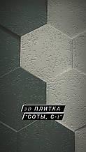 Гипсовая 3д плитка Соты С-1