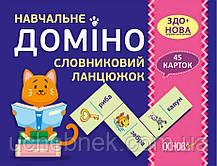 Навчальне доміно Словниковий ланцюжок 45 карток ЗДО+НУШ Основа