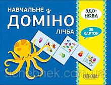 Навчальне доміно Лічба 36 карток ЗДО+НУШ Основа
