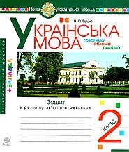 Говоримо читаємо пишемо Українська мова Зошит з розвитку зв'язного мовлення 2 клас НУШ Авт: Будна Н. Каніщенко