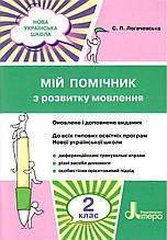 Мій помічник з розвитку мовлення 2 клас НУШ Логачевська С. Літера