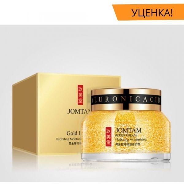 Уценка! Крем-гель для лица Jomtam repair cream с коллоидным золотом 50 грамм