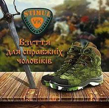 ТАКТИЧНА ВЗУТТЯ СТИМУЛ-ВК (УКРАЇНА)