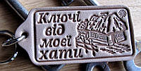 Брелок шкіряний Ключі від моєї хати, фото 1