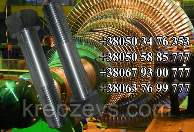 Болт шестигранный М140 класс прочности 5.8, ГОСТ 10602-94, DIN 931,   Фотографии принадлежат  предприятию ЗЕВС®