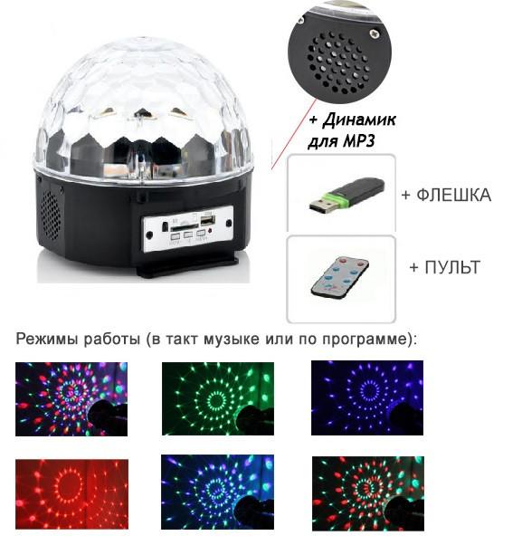 Светодиодный диско-шар c флешкой +пульт