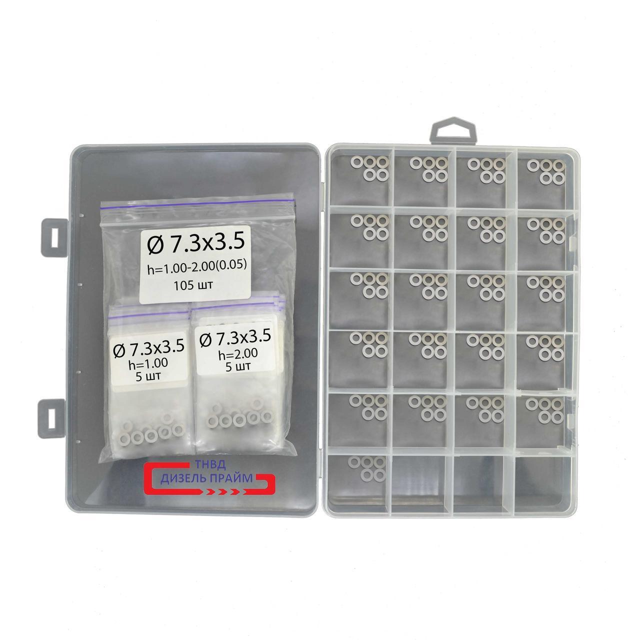 Регулировочная шайба форсунки МТЗ, 7,3 мм.* 3,5 мм. комплект 105 шт