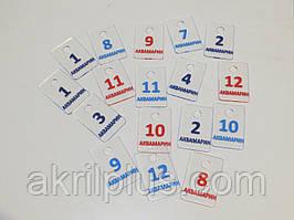 Брелоки на ключі 60*40 мм прозорі з гравіюванням нумерації і логотипу з кольоровою фарбуванням