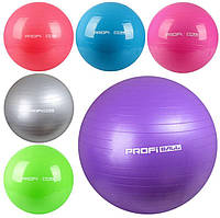 Мяч для фитнеса диаметр 75 см фитбол Profit ball MS 0383. 6 цветов. Т