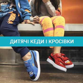Детские кеды и кроссовки