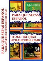 Т. Г. Попова  Para que sepas espanol / Чтобы ты знал испанский язык