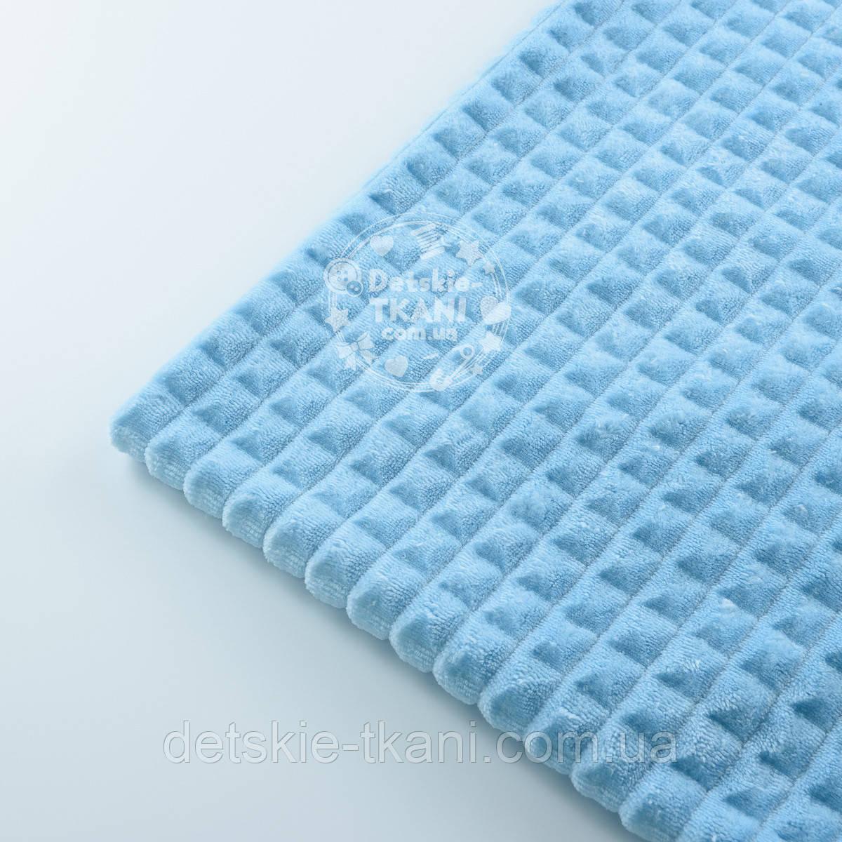 """Два шматка плюшу """"Пірамідки"""", блакитного кольору (М-57), розмір 50 * 55, 50 * 100 см (є брак)"""