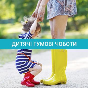 Резиновые сапоги детские