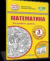 Розробки уроків. Математика. 3 клас. Заїка А. ; Тарнавська С. НУШ.
