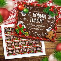Шоколадный набор Новый год