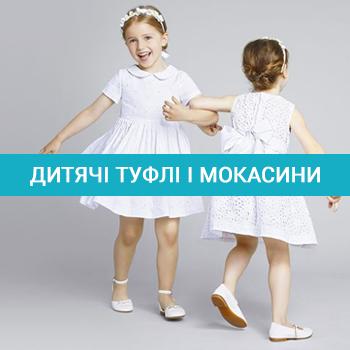 Детские туфли и мокасины