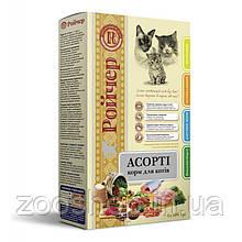 Сухий корм для котів Ройчер Асорті 400 г